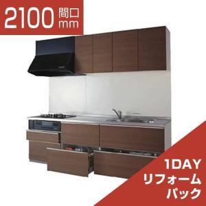 システムキッチン 1DAYリフォームパック TOTO ミッテ I型 基本プラン 間口2100 食洗機なし プライスグループ1|rerepa