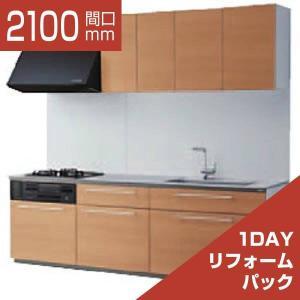 システムキッチン 1DAYリフォームパック TOTO ザ・クラッソ I型 基本プラン 間口2100 食洗機なし 1A・1B rerepa