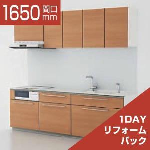 システムキッチン 1DAYリフォームパック TOTO ザ・クラッソ I型 スリム基本プラン 間口1650 食洗機なし 1A・1B|rerepa