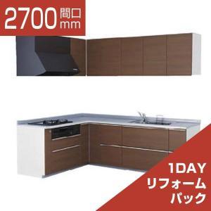 システムキッチン 1DAYリフォームパック TOTO ミッテ L型 基本プラン 間口2700×1800 食洗機なし プライスグループ1|rerepa