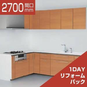 システムキッチン 1DAYリフォームパック TOTO ザ・クラッソ L型 基本プラン 間口2700×1800 食洗機なし 1A・1B rerepa