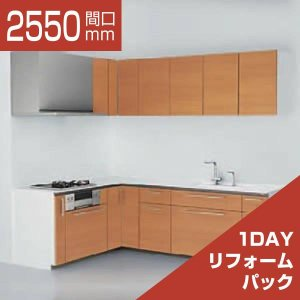 システムキッチン 1DAYリフォームパック TOTO ザ・クラッソ L型 おすすめパッケージ 間口2550×1800 食洗機なし 1A・1B|rerepa