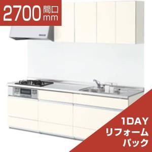 システムキッチン 1DAYリフォームパック LIXIL アレスタ I型 食洗機なし 奥行650 間口2700|rerepa