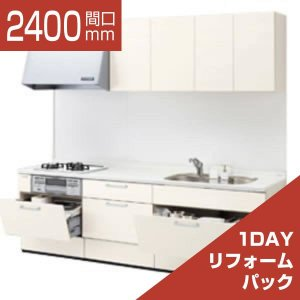 LIXIL システムキッチン リシェル I型 食洗機なし 奥行600 間口2400 リリパの1DAYリフォームパック|rerepa