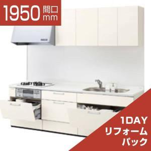 LIXIL システムキッチン リシェル I型 食洗機なし 奥行600 間口1950 リリパの1DAYリフォームパック|rerepa