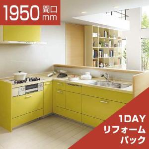 システムキッチン 1DAYリフォームパック LIXIL アレスタ L型 食洗機なし 奥行650 間口1950×1650|rerepa