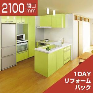 LIXIL システムキッチン リシェル L型 食洗機なし 奥行650 間口2100×1650 リリパの1DAYリフォームパック|rerepa