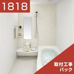 パナソニック 戸建用 バスルーム オフローラ ベースプラン 1818 リリパの取付工事パック|rerepa
