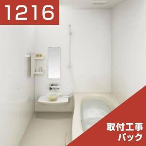 パナソニック 戸建用 バスルーム FZベースプラン 1216 リリパの取付工事パック|rerepa