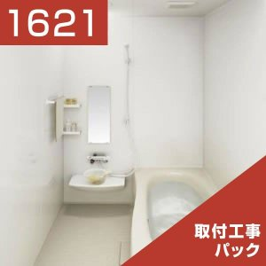 パナソニック 戸建用 バスルーム FZベースプラン 1621 リリパの取付工事パック|rerepa