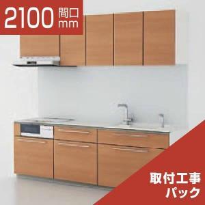 TOTO システムキッチン ザ・クラッソ I型 スリム基本プラン 間口2100 食洗機なし1A・1B リリパの組立パック rerepa