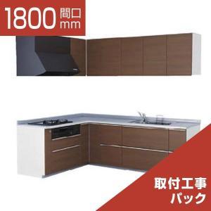 TOTO システムキッチン ミッテ L型 基本プラン 間口1800×1650 食洗機なし プライスグループ1 リリパの取付工事パック|rerepa