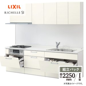 LIXIL システムキッチン リシェル I型 食洗機なし 奥行650 間口2250 リリパの取付工事パック|rerepa