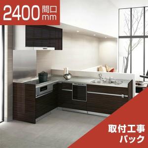 LIXIL システムキッチン シエラ L型 開き扉プラン 食洗機なし 奥行650 間口2400×1800 扉グループ1 リリパの組立パック|rerepa