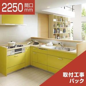 LIXIL システムキッチン アレスタ L型 造作壁用対面キッチン 食洗機なし 奥行650 間口2250×1650 リリパの組立パック|rerepa