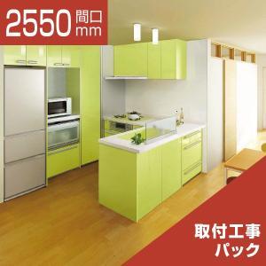 LIXIL システム キッチン リシェル L型 食洗機なし 奥行650 間口2550×1650 リリパの取付工事パック|rerepa