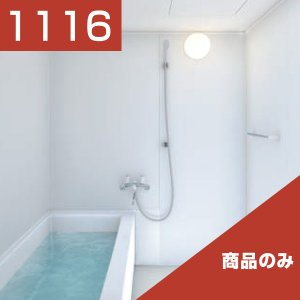 TOTO マンション リモデルバスルーム WHV 1116J Sタイプ 商品のみ rerepa