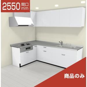 LIXIL システムキッチン シエラ L型 開き扉プラン 食洗機なし 奥行650 間口2550×1650 扉グループ1 商品のみ|rerepa