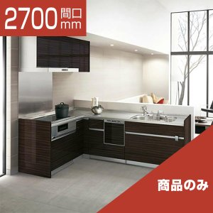 LIXIL システムキッチン シエラ L型 開き扉プラン 食洗機なし 奥行650 間口2700×1800 扉グループ1 商品のみ|rerepa