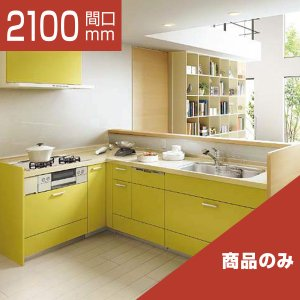 LIXIL システムキッチン アレスタ L型 造作壁用対面キッチン 食洗機なし 奥行650 間口2100×1650 商品のみ|rerepa