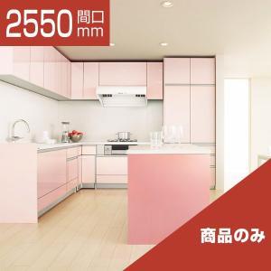 トクラス キッチン ベリー L型 基本プラン 食洗機なし 間口2550mm コンロ側1800mm 扉グレードE/C 商品のみ|rerepa