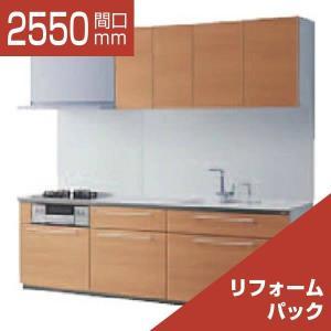 システムキッチン リフォーム TOTO ザ・クラッソ I型 おすすめパッケージ 間口2550 食洗機なし 1A・1B 工事費込|rerepa