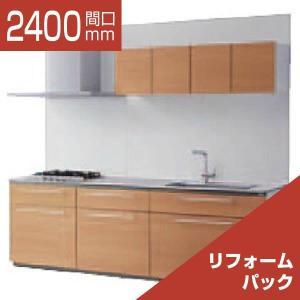 システムキッチン リフォームパック TOTO ザ・クラッソ I型 ユーロプラン 間口2400 食洗機なし 1A・1B rerepa