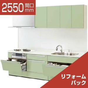 システムキッチン リフォームパック LIXIL リシェル I型 こだわり充実プラン 食洗機なし 奥行650 間口2550 扉グループ1 rerepa