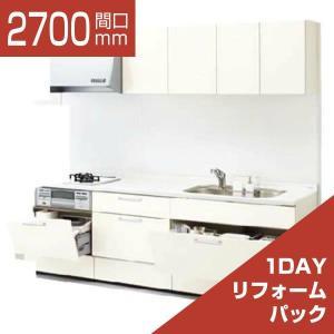 LIXIL システムキッチン リシェル I型 お手入れらくらくプラン 食洗機なし 奥行650 間口2700 扉グループ1 リリパの1DAYリフォームパック|rerepa