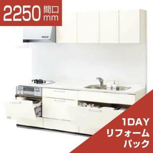 LIXIL システムキッチン リシェル I型 お手入れらくらくプラン 食洗機なし 奥行650 間口2250 扉グループ1 リリパの1DAYリフォームパック|rerepa