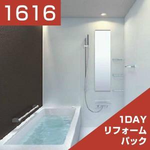 TOTO バスルーム シンラ(戸建用)Sタイプ 1616(1坪)サイズ HXQ1616USX リリパの1DAYリフォームパック rerepa