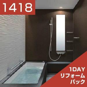 TOTO バスルーム シンラ(マンション用)Gタイプ 1418サイズ WXQ1418UGX リリパの1DAYリフォームパック rerepa