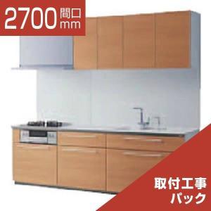 TOTO システムキッチン ザ・クラッソ I型 おすすめパッケージ 間口2700 食洗機なし 1A・1B リリパの組立パック rerepa