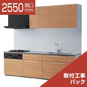 TOTO システムキッチン ザ・クラッソ I型 マンションリモデルパッケージ 間口2550 食洗機なし 1A・1B リリパの組立パック rerepa