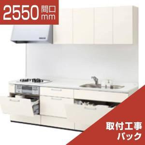LIXIL システムキッチン シエラI型 アシストポケットプラン 食洗機なし 奥行650 間口2550 扉グループ1 リリパの取付工事パック|rerepa