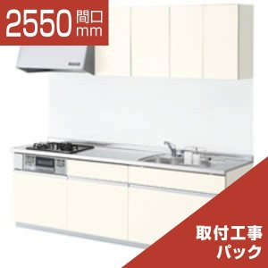 LIXIL システムキッチン シエラI型 トレーボードプラン 食洗機なし 奥行650 間口2550 扉グループ1 リリパの取付工事パック rerepa