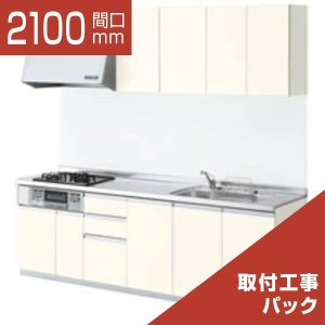 LIXIL システムキッチン シエラI型 開き扉プラン 食洗機なし 奥行650 間口2100 扉グループ1 リリパの取付工事パック|rerepa