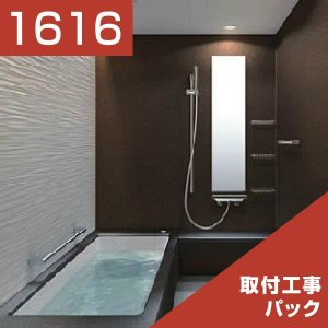 TOTO バスルーム シンラ(戸建用)Gタイプ 1616(1坪)サイズ HXQ1616UGX リリパの取付工事パック rerepa
