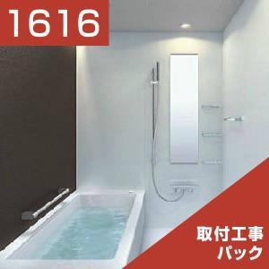 TOTO バスルーム シンラ(戸建用)Sタイプ 1616(1坪)サイズ HXQ1616USX リリパの取付工事パック|rerepa