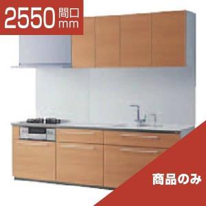 TOTO システムキッチン ザ・クラッソ I型 おすすめパッケージ 間口2550 食洗機なし 1A・1B 商品のみ rerepa