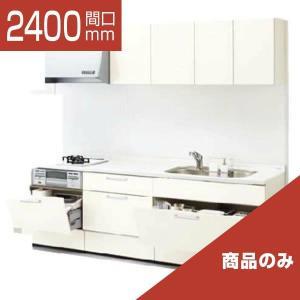 LIXIL システムキッチン リシェル I型 お手入れらくらくプラン 食洗機なし 奥行650 間口2400 扉グループ1 商品のみ|rerepa