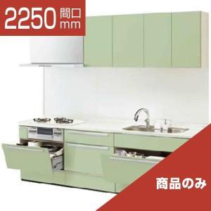 LIXIL システムキッチン リシェル I型 こだわり充実プラン 食洗機なし 奥行650 間口2250 扉グループ1 商品のみ|rerepa