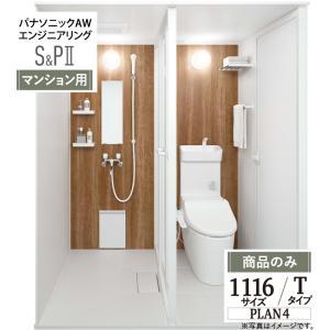 「シャワーとトイレ」「シャワーと洗面」の間に仕切りを設け独立空間にします。シャワーカーテン不要なので...