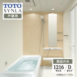 TOTO システムバスルーム(戸建用)シンラDタイプ synlaDタイプ 1216サイズ HKV1216D 商品のみ|rerepa