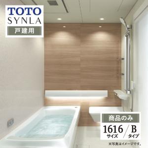 TOTO システムバスルーム(戸建用)シンラBタイプ synlaBタイプ 1616サイズ HKV1616B 商品のみ|rerepa