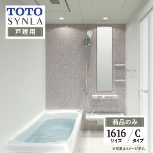 TOTO システムバスルーム(戸建用)シンラCタイプ synlaCタイプ 1616サイズ HKV1616C 商品のみ|rerepa