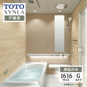 TOTO システムバスルーム(戸建用)シンラGタイプ synlaGタイプ 1616サイズ HKV1616G 商品のみ|rerepa