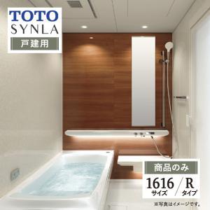 TOTO システムバスルーム(戸建用)シンラRタイプ synlaRタイプ 1616サイズ HKV1616R 商品のみ|rerepa