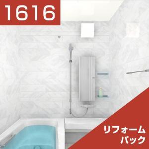 [リリパ オリジナルプラン]リクシル LIXIL システムバス スパージュ 1616(組石ホワイト)リフォームパック rerepa