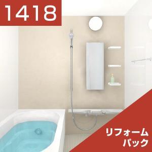 [リリパ オリジナルプラン]リクシル LIXIL システムバス リノビオ 1418(ボテチーノベージュ) お風呂のリフォーム 工事費込|rerepa